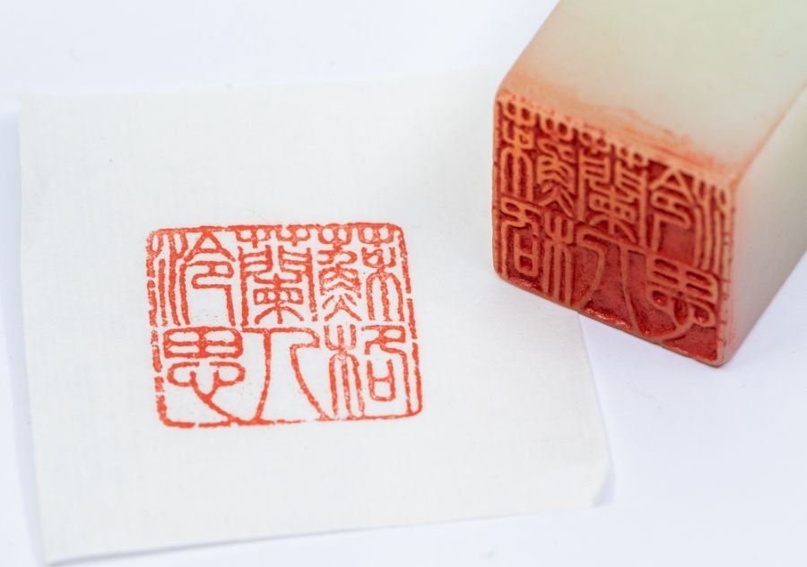 A pale celadon jade seal,the top carved with a seated lion, the seal face inscribed su ge lan ren - Image 4 of 5