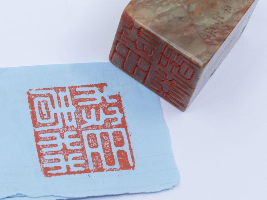 A rare square shousan stone seal, Jin dynasty, by Wang Ping Zi (269-312 AD),the seal face - Image 3 of 3