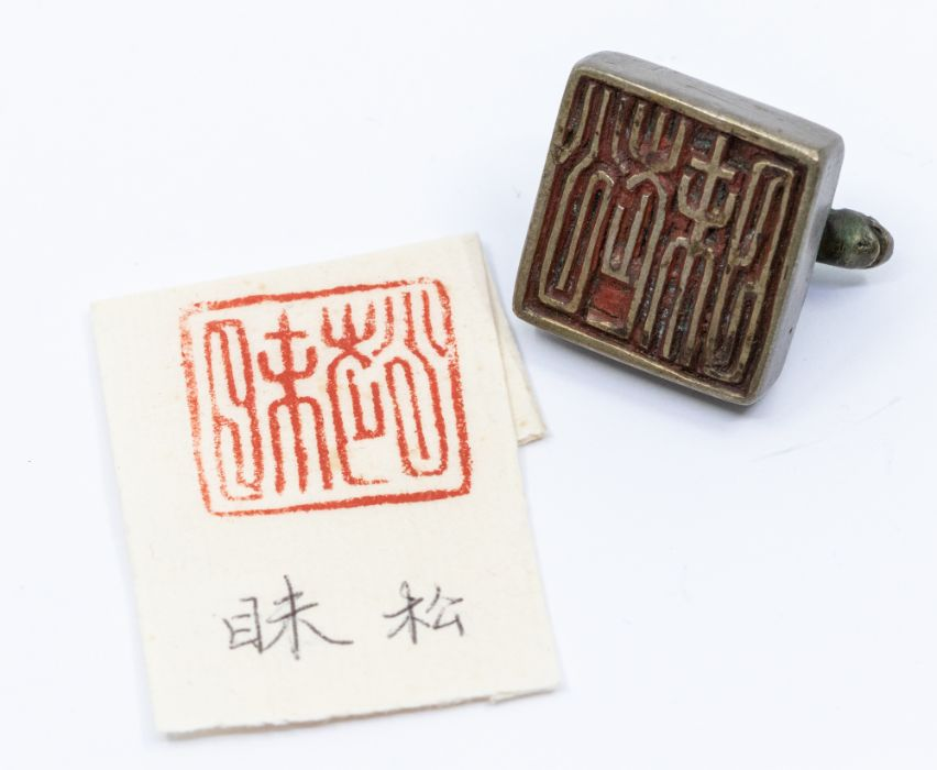 A bronze seal,cast with a tortoise standing, the seal face inscribed song mei (top of the pine - Image 3 of 4