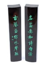 A large pair of inscribed wood scroll weights,each inscribed in green by Qi Gong (1912-2005),