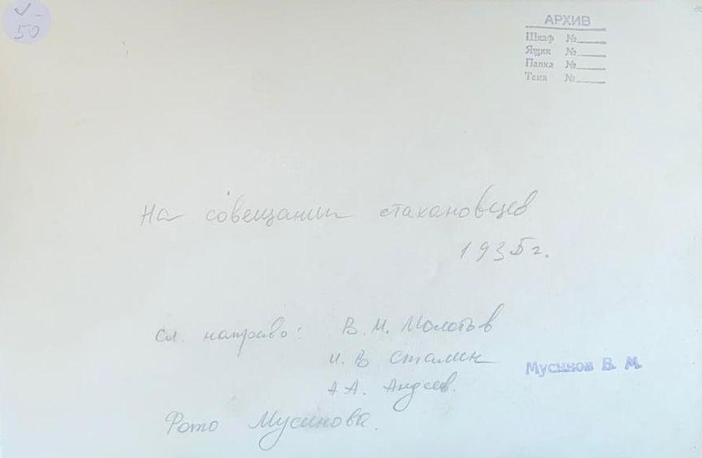 MUSINOV V.M. At the meeting of the Stakhanovites: I.V. Stalin, V.M. Molotov, A.A. Andreev. 1935. - Image 2 of 2