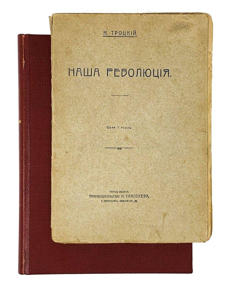 LEV TROTSKY (1879-1940) Our revolution N. Trotsky. SPb.: publishing house of N. Glagolev; print. '