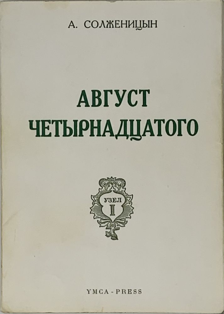 [THE FIRST EDITION] A. I. Solzhenitsyn. August of the fourteenth Node 1. Paris: YMCA-Press, 1971