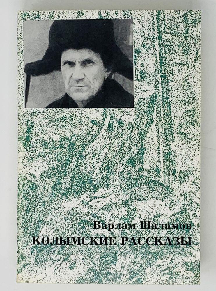 SHALAMOV V. (1907-1982) Kolyma stories preface by Michael Geller. - 2nd ed. Paris: YMCA-Press,