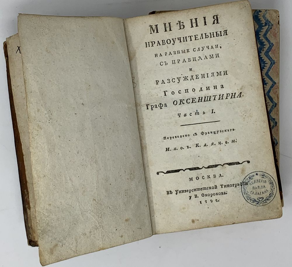 OXENSHERNA J. (1666-1733) Moralizing opinions for different cases: with rules and moral teachings;