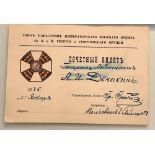 DENIKIN A. I. (1872-1947) Honorary membership card Honorary membership card of the Union of