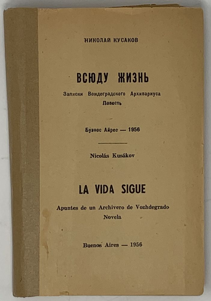 KUSAKOV N. P. (1909-1997), AUTOGRAPH Everywhere life Notes of the Vozhdegrad archivist: the story.