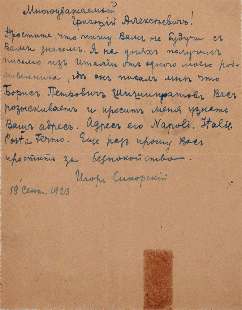 SIKORSKIY I.I. (1889-1972) Post card, addressed to Georgy Aleksinsky; September 19, 1923 14,5?11,2 - Image 2 of 2