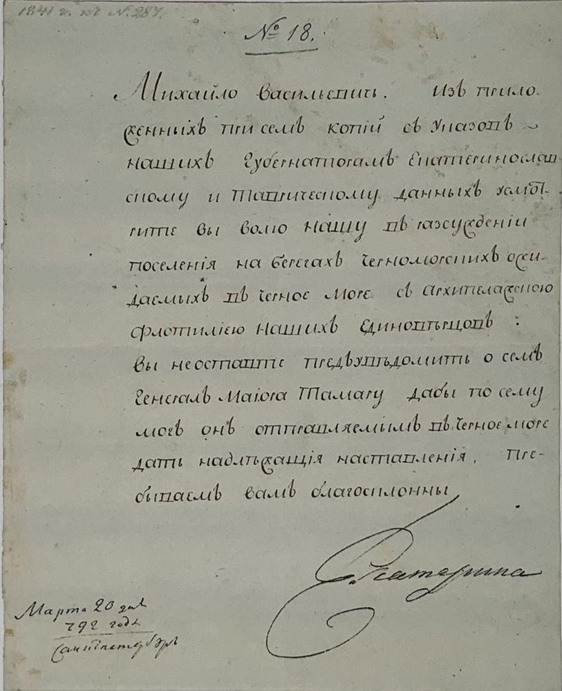 CATHERINE II (1762-1796) A handwritten letter addressed to Mikhail Kakhovsky. St. Petersburg,