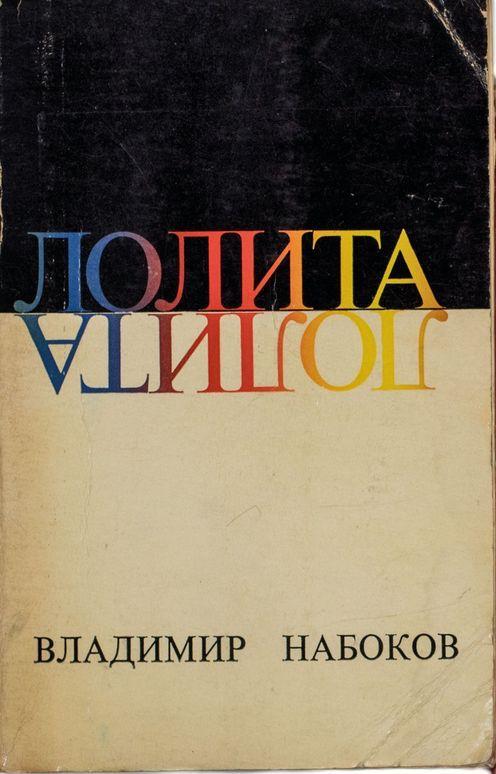NABOKOV V.V. (1899-1977) Lolita [a novel]; translated from English. ed. New York: Phaedra,