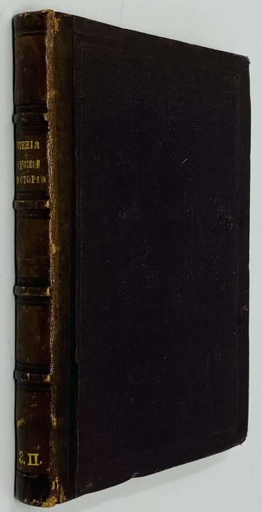 FROM THE COLLECTION OF D. SOLOZHEV (1908-1994) SOLOVYOV S. (1820-1879) Public readings on Russian - Image 4 of 4