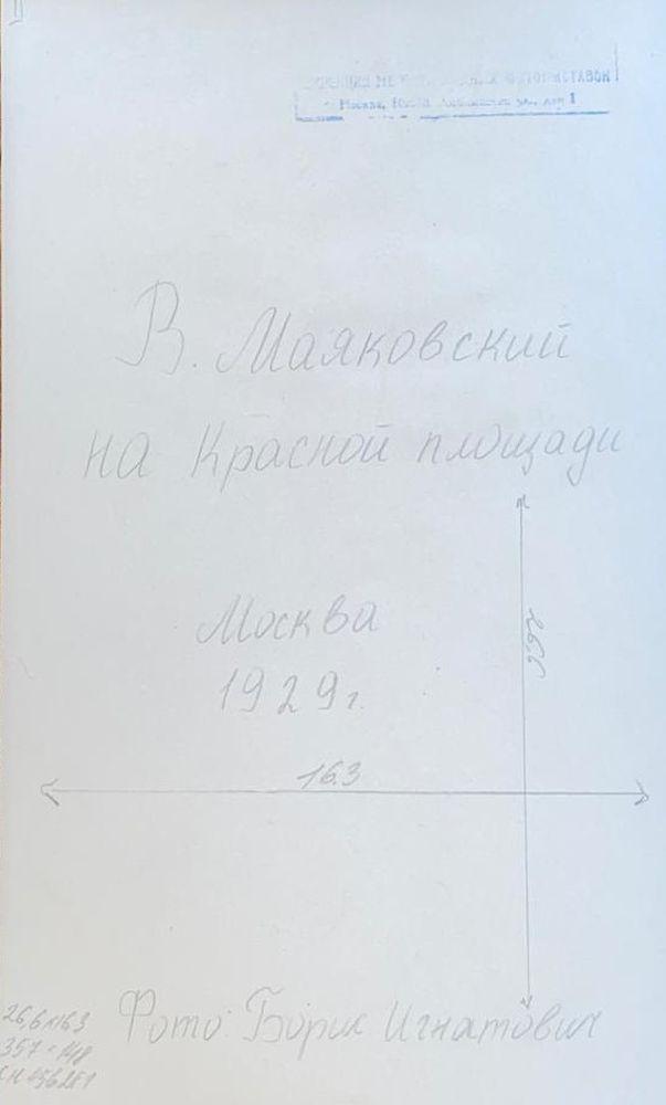 BORIS IGNATOVICH (1899-1976) Vladimir Mayakovsky on Red Square. Moscow, 1929 Inscription in Russian, - Image 2 of 2