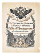DUBENSKY DMITRY NIKOLAEVICH (1858-1923) His Imperial Majesty, the Emperor Nikolai Alexandrovich in
