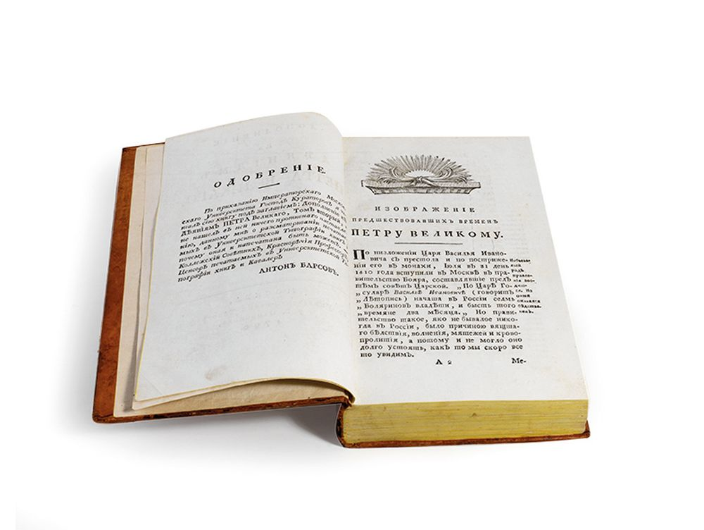 GOLIKOV I.I. (1735-1801) Addition to the Acts of Peter the Great. M .: University type, of V. - Image 3 of 4