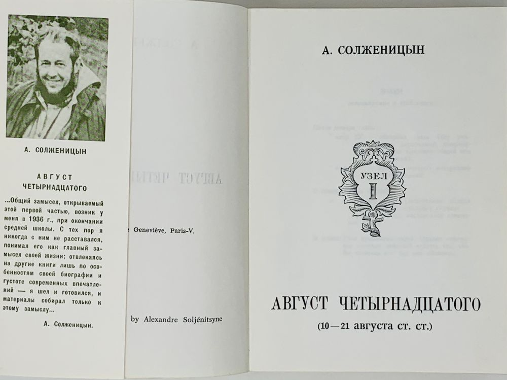 [THE FIRST EDITION] A. I. Solzhenitsyn. August of the fourteenth Node 1. Paris: YMCA-Press, 1971 - Image 2 of 2
