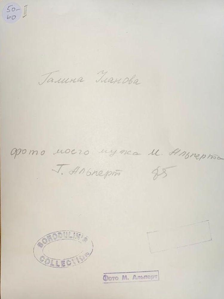 ALPERT MAX (1899-1980) Portrait of Galina Ulanova Inscription in Russian: «Photo by my husband M. - Image 2 of 2