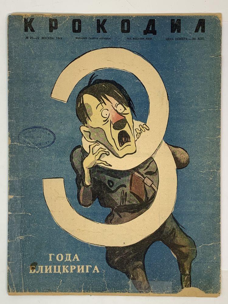 KROKODIL: [magazine]: Three years of Blitzkrieg. Moscow: ed. of 'Pravda' newspaper, 1944