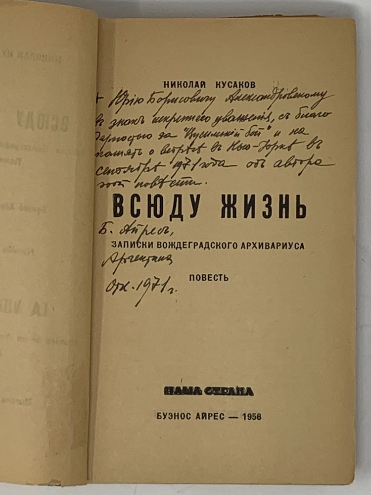 KUSAKOV N. P. (1909-1997), AUTOGRAPH Everywhere life Notes of the Vozhdegrad archivist: the story. - Image 2 of 2
