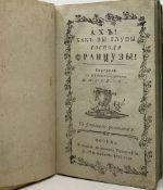 AGOU de BONNEVAL S. C. S. L. J. M. (1749-1824) Ah! How stupid you French gentlemen are! Translated