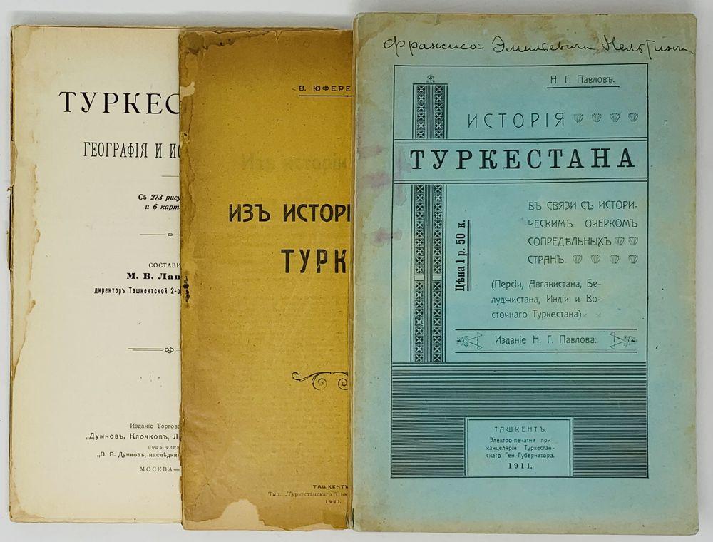 TURKESTAN, 3 EDITIONS 1) N. Pavlov. History of Turkestan, 1911. 25,5 x 17 cm. 2) V. Yuferev. From