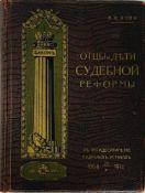 [DEDICATORY INSCRIPTION TO MAKLAKOV V.A.] KONY A.F. (1844-1927) Fathers and children of the judicial