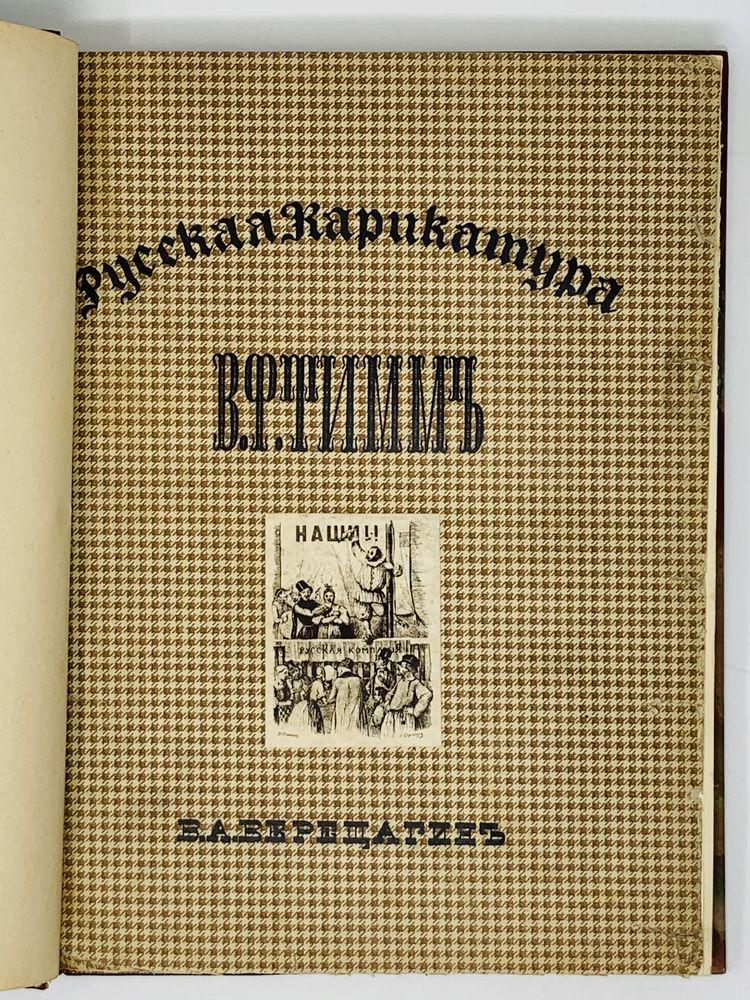 VERESHCHAGIN V. (1859/1861-1931) Russian caricature [in 1 vol.]. St. Petersburg: printing house