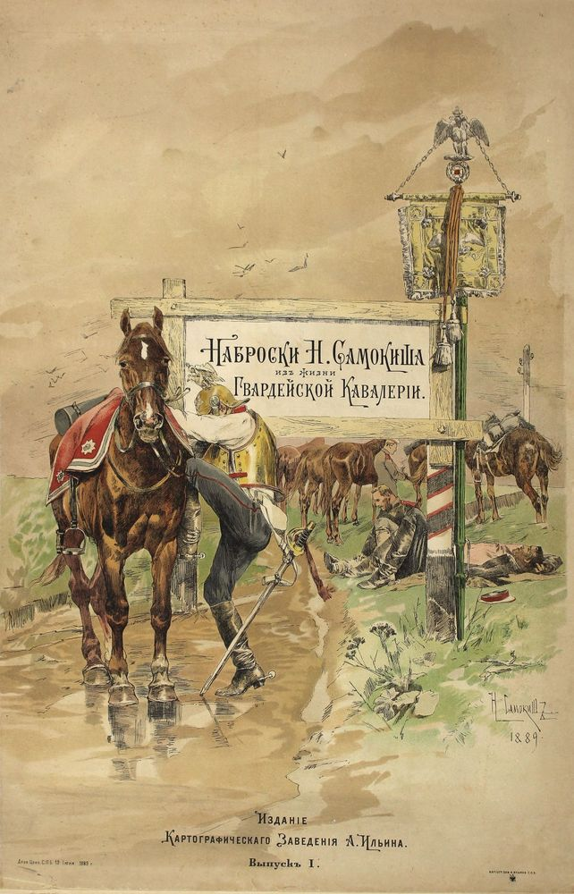 SAMOKISH N.S. (1860-1944) Scenes from the life of the Guards Cavalry. St. Petersburg: A. Il'in,