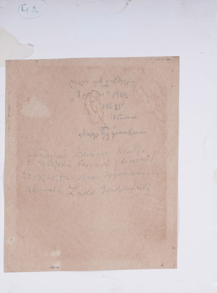 Lado Gudiashvili (1886-1993) Georgian fable Signed in Georgian (lower left), signed again, - Image 2 of 2