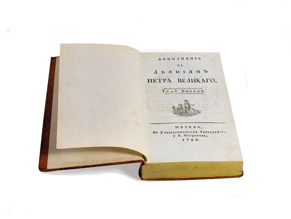 GOLIKOV I.I. (1735-1801) Addition to the Acts of Peter the Great. M .: University type, of V. - Image 2 of 4