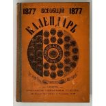 PUBLIC CALENDAR FOR 1877 With the wall calendar attached. St. Petersburg: publishing house of E.