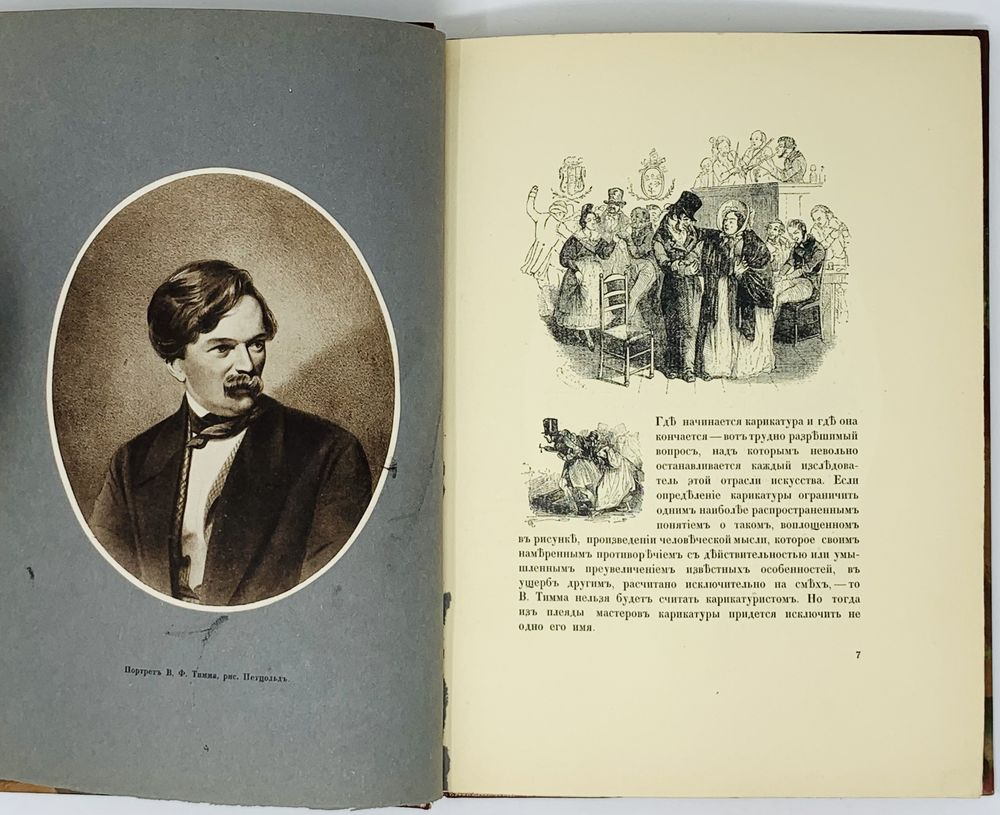 VERESHCHAGIN V. (1859/1861-1931) Russian caricature [in 1 vol.]. St. Petersburg: printing house - Image 4 of 4