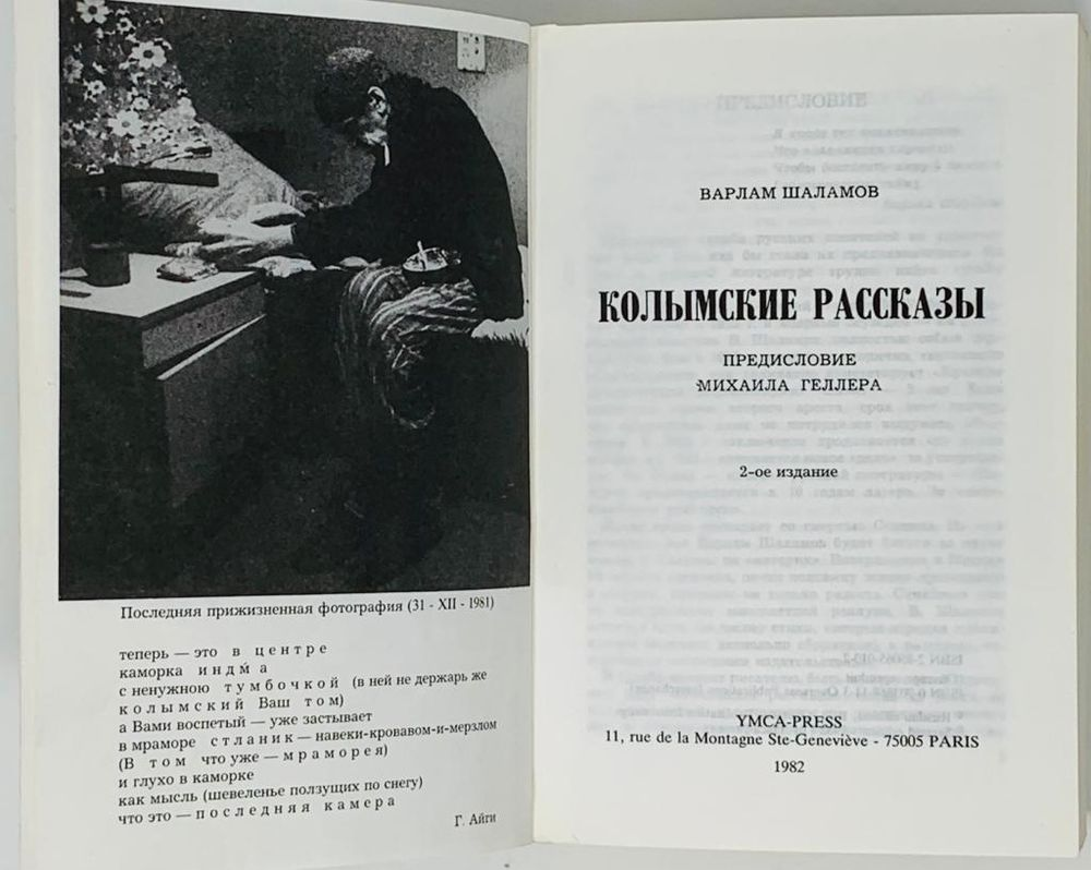 SHALAMOV V. (1907-1982) Kolyma stories preface by Michael Geller. - 2nd ed. Paris: YMCA-Press, - Image 2 of 2