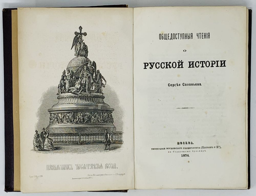 FROM THE COLLECTION OF D. SOLOZHEV (1908-1994) SOLOVYOV S. (1820-1879) Public readings on Russian - Image 2 of 4