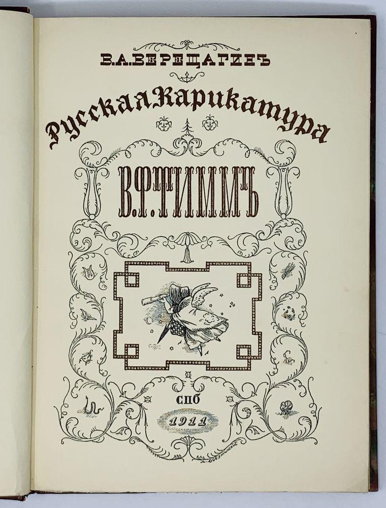 VERESHCHAGIN V. (1859/1861-1931) Russian caricature [in 1 vol.]. St. Petersburg: printing house - Image 3 of 4