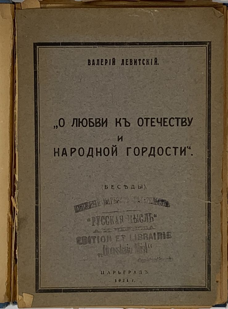 V. LEVITSKY (1886-1946) About love for the fatherland and national pride: Conversations. Tzargrag [ - Image 3 of 3