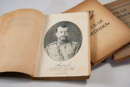RUSSIAN CHRONICLE [full set] [full set] Paris: ed. «The Russian hearth in Paris», 1921-1925. Vol.