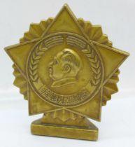 A Korean War commemorative medallon, dated 1951