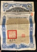 1912 Chinese Government bearer bond