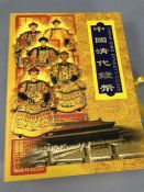 Chinese Coins: China Qing Dynasty Coins in presentation book and box