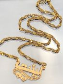 Gold chain and Arabic pendant the chain marked 916 22ct Gold approx 45cm and 8.7g