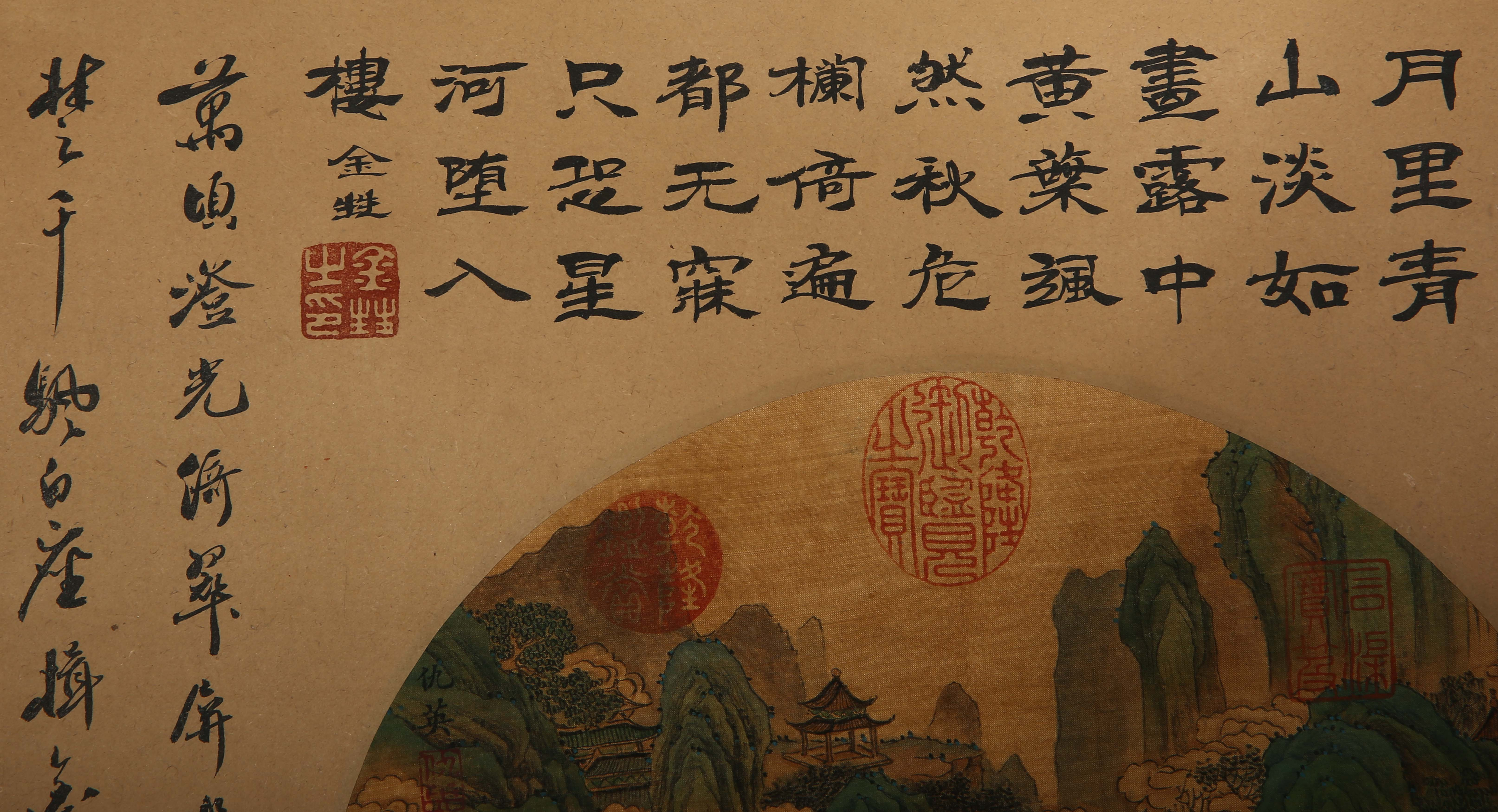 PAINTING AND CALLIGRAPHY 'CITYSCAPE', CHINA - Image 8 of 9