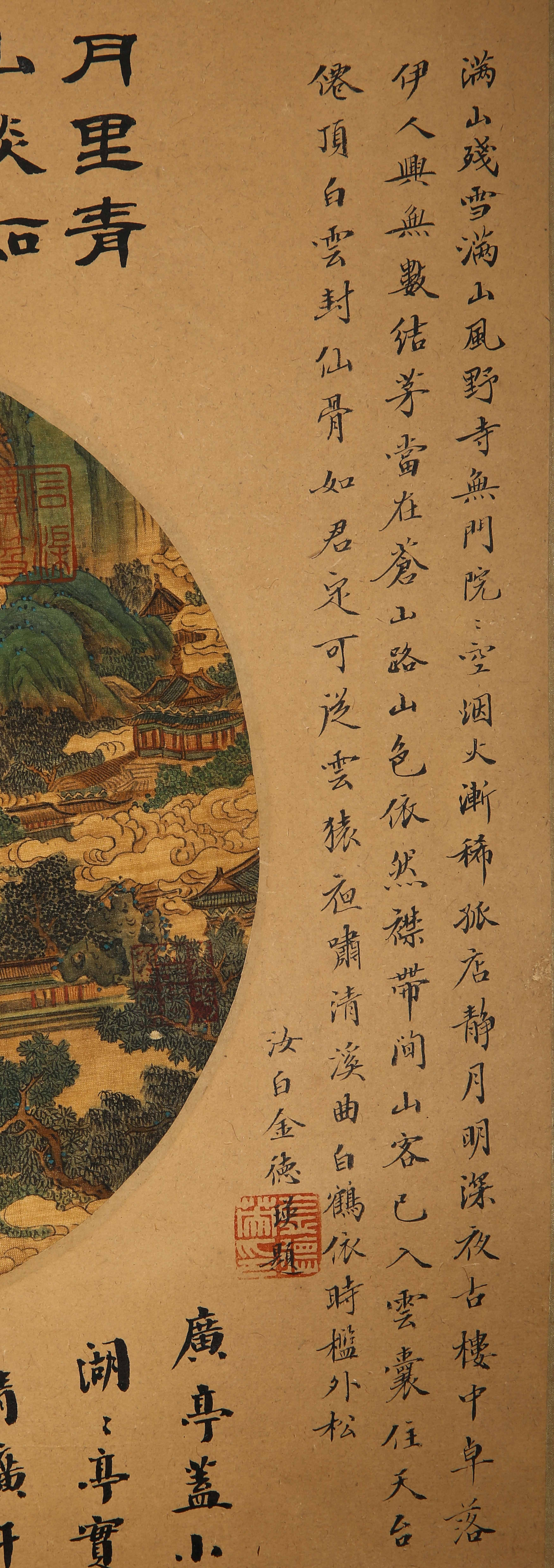 PAINTING AND CALLIGRAPHY 'CITYSCAPE', CHINA - Image 7 of 9