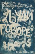Avantgarde - Serbische Avantgarde - -