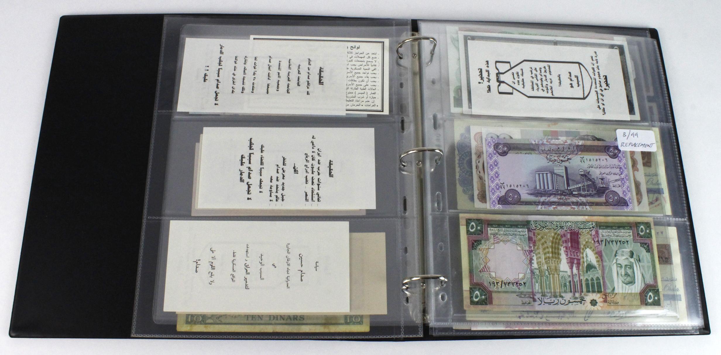 World, Middle East (84) in banknote album comprising Bahrain, Egypt, Iran, Iraq, Israel, Jordan, - Image 6 of 23