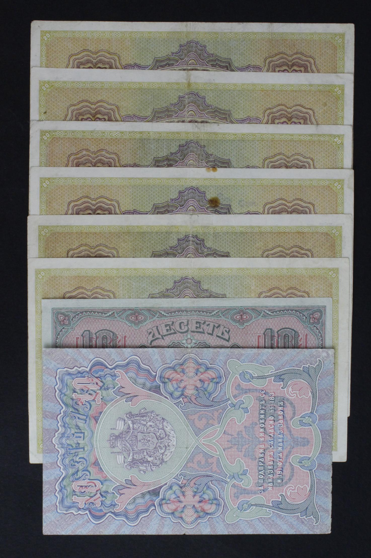 Bulgaria (8), 20 Leva Zlatni (6) issued 1917 (TBB B130a, Pick23a), 10 Leva Zlatni issued 1917 (TBB - Image 2 of 2