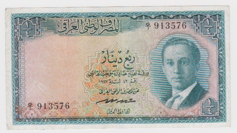 Iraq 1/4 Dinar dated law 1947 issued 1955, portrait King Faisal II as young man at right, serial G/1