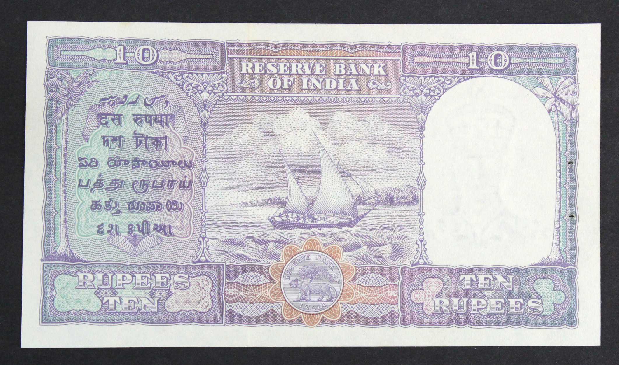 India 10 Rupees issued 1943, King George VI portrait at right, signed C.D. Deshmukh, serial B/32 - Image 2 of 2