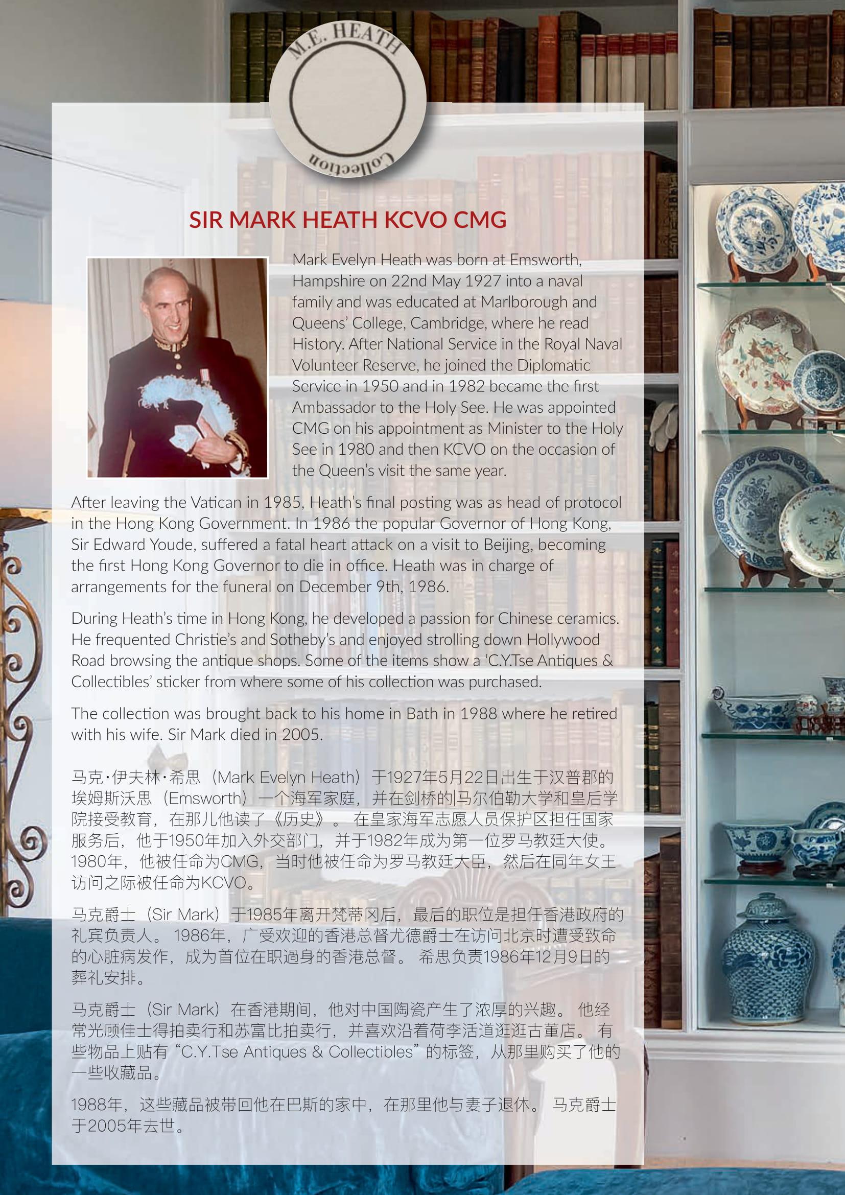 CHINESE TIANBAI-GLAZED PORCELAIN INCISED 'DRAGON' BOWL, YONGLE MARK - Image 9 of 9