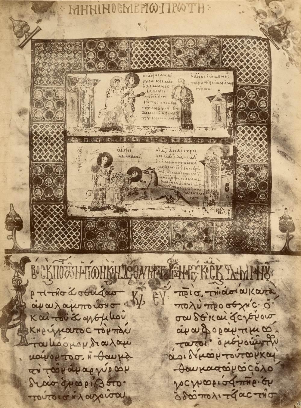 J.X. ou Ivan RAOULT (act.1870-1884)Sinaï , Anciennes écritures Arabes du Sinaï, Eglise de Djebel - Image 2 of 2