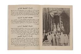 Guide du pèlerinTunisie, 1974In-8°, imprimé en arabe, avec 4 reproductions en noir & blanc du